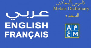 metal_dic_ArabMetal